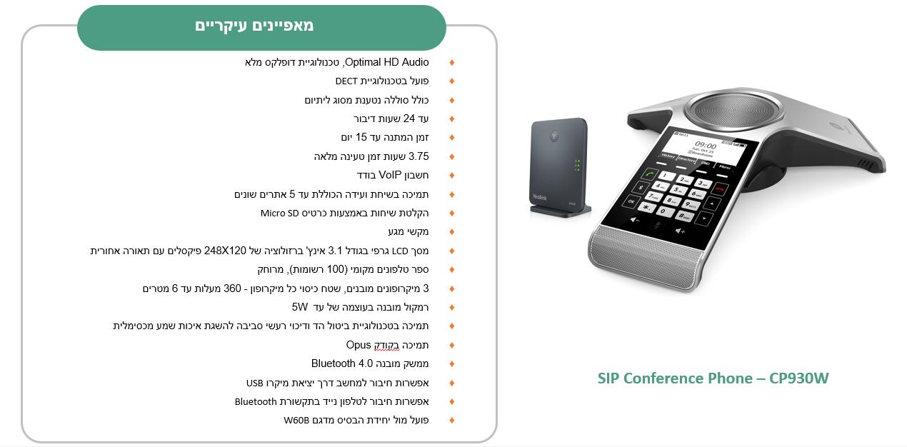 טלפון לשיחות ועידה מדגם CP930W Yealink 12
