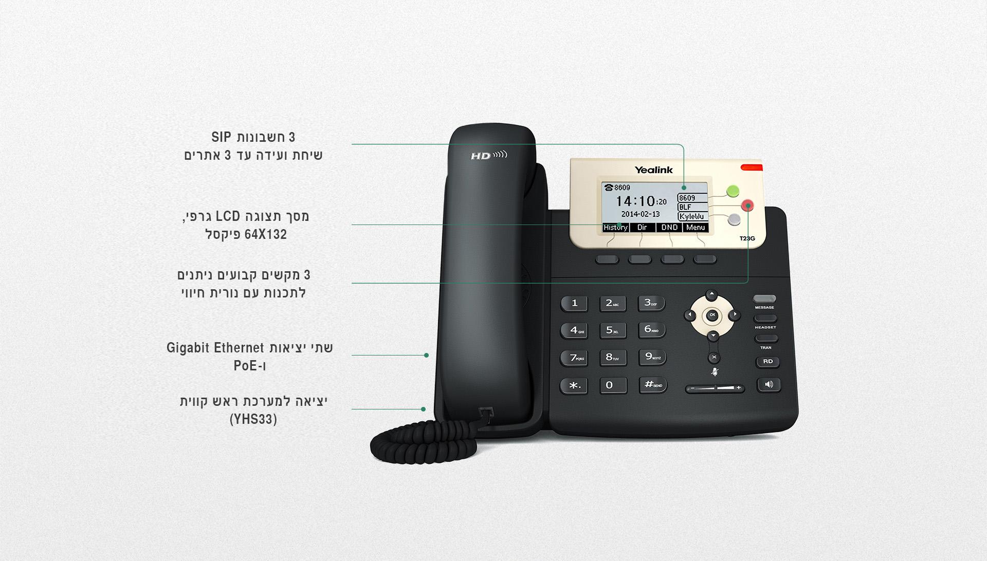 T23G טלפון IP SIP yealink יאלינק ארגוקום