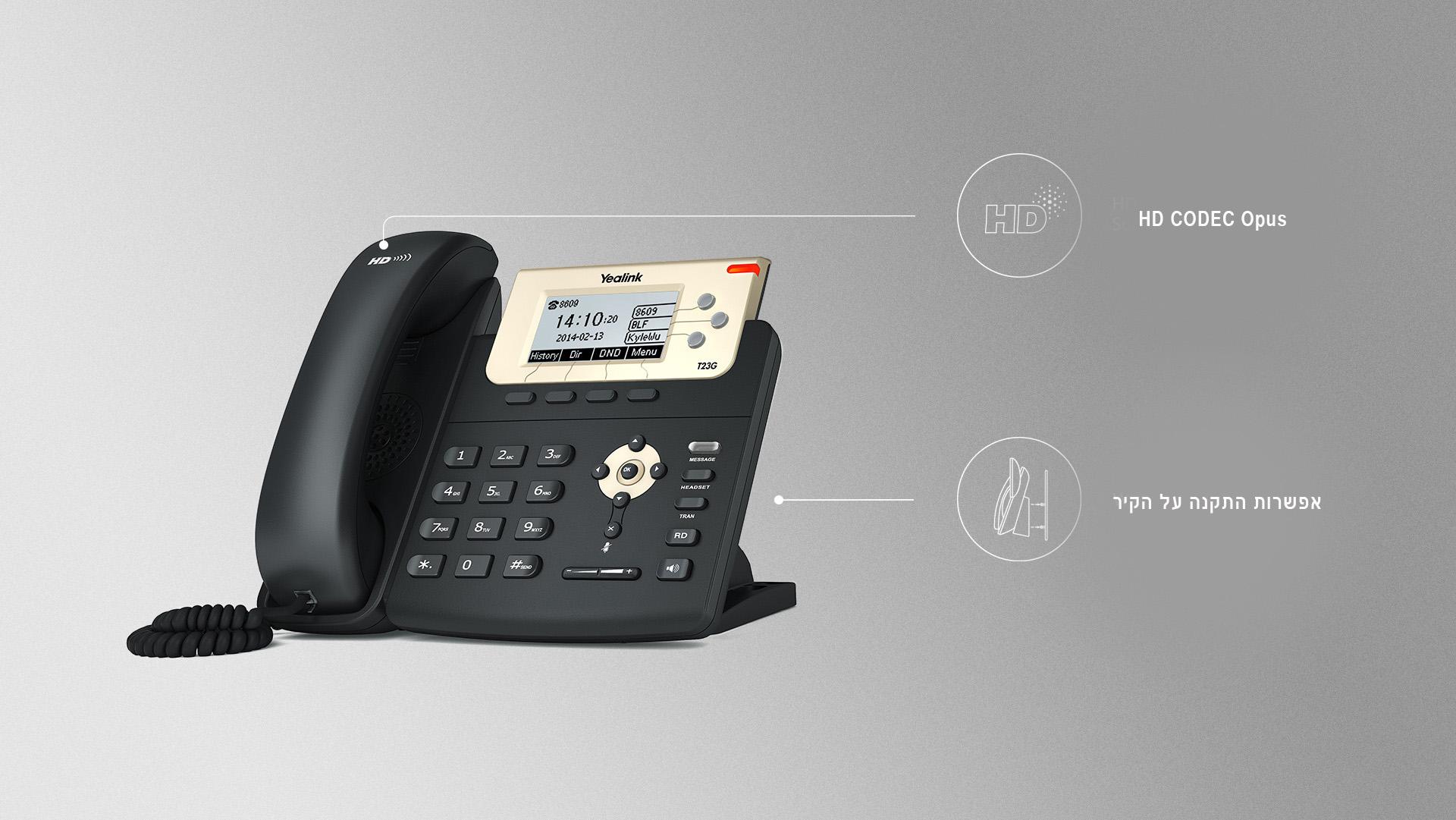 T23G טלפון IP יאלינק איכותי Yealink ergocom