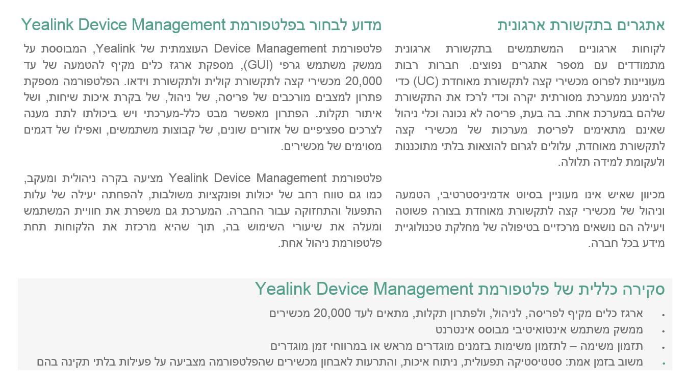 פלטפורמת ניהול התקנים YDMP
