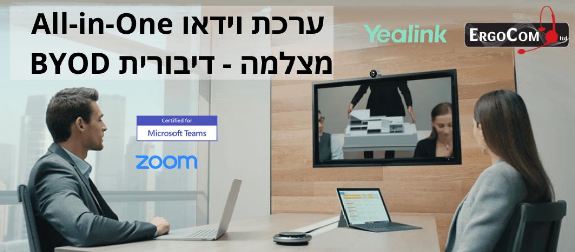 ארגוקום-Yealink-UVC30-CP900-BYOD Meeting Kit